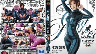 DASD-386 Mizuno Asahi, Jav Censored
