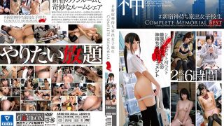 ARBB-050 # Shinjuku God Waiting Kitchen Girls' School Competition COMPLETE MEMORIAL BEST