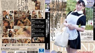 MUNJ-013 Kamiya Akihi, Jav Censored