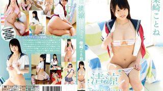 PPMN-037 Shibasaki Kotone, Jav Censored