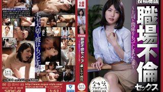 NSPS-608 Hiiragi Saki, Jav Censored