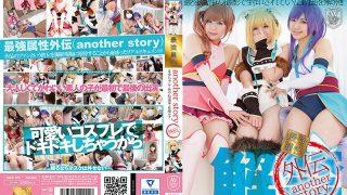 AVOP-375 最強属性-another story-