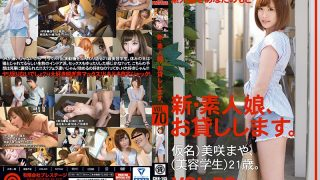 CHN-145 A New Amateur Girl, I Will Lend You. VOL.70 Misaki Misaki