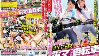 RCTD-026 HYPER Electric Massador Bicycle