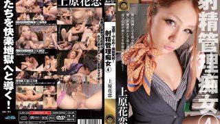DJSK-030 Uehara Karen, Jav Censored