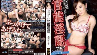 DJSK-042 Kitagawa Eria, Jav Censored