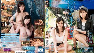 AUKG-395 レズビアンホームレス ~ヌードモデルに誘われた巨乳ボンビーガール~ 卯水咲流 吉川あいみ