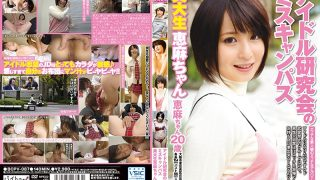 BCPV-087 Miss Campus Of Idol Study Group Beautiful Daio Erika