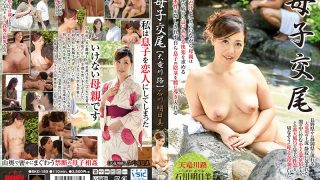 BKD-180 Maternal And Child Mating – Tenryu River Road – Ashikawa Ishikawa