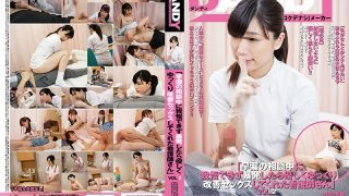 "DANDY-568 ""A Nurse Who Gently Improved And Improved Sexually …"