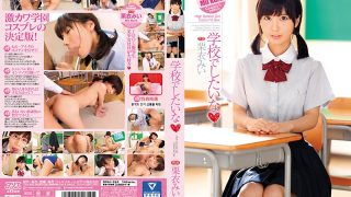 DVAJ-265 I Want To Go To School Mi Kurii
