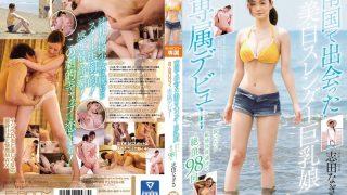 EBOD-597 Whitening Slender Busty Girl …