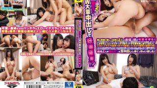 GDHH-072 Precautions Of Pregnancy By W Mass Cum Shot In Two Layman's In-law Sister! …