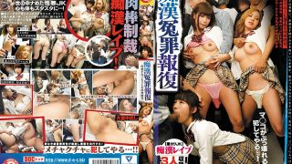 HAR-080 Miserable False Retribution – Sexual Bad JK 3 People Cock Meat Insult –