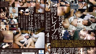 ID-031 Brute Criminal Picture Raping Mother And Daughter At The Same Time 4 Hours