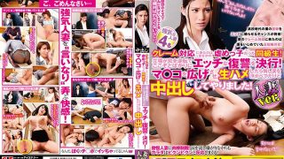 IENE-813 I Came To Deal With Complaints …