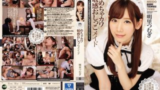 IPX-021 Meckawa Sensitive Peece Maid Tsuyoshi Is A Funny And Unusable Maid Of Doshi. Akira Tsurugi