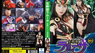 JMSZ-57 Female Executive Larusa Sentai Red Reverse Insult Hikaru Shibuya