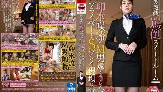MANE-003 M Men Yu-Gi-Su Sweet Room Sushi Saki Flows Into A Private S Play Site Enjoying M Men