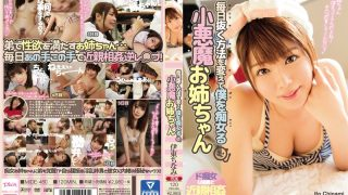 MIDE-460 Changing The Way To Pull Out Every Day Small Devil Woman Who Is A Girl Onee Chinomi