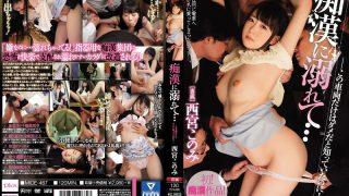 MIDE-467 Drowning In A Molester … Nishinomiya Konomi