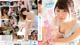 MIDE-468 Sister's Floating Bra And Nipple Porori Ito Chimimi