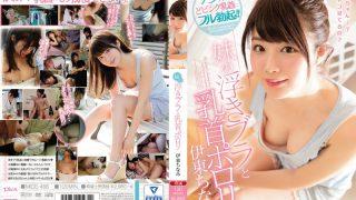 MIDE-468 Sister's Floating Bra And Nipple Porori Ito Chimimi