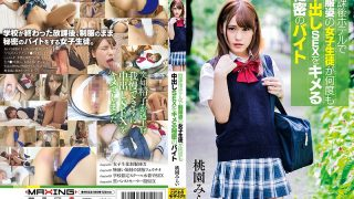 MXGS-989 A Girl Student In School Uniform At School …