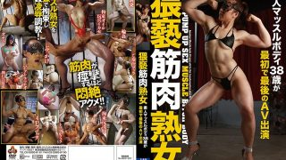 NITR-330 Obscene Muscle Milf ~ First And Last AV Appearance