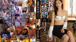 RBD-852 Female Teacher, Days Of Sexual Torture …. Natsume Saiharu
