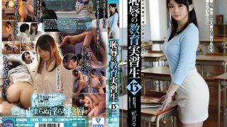 SHKD-759 Educational Internship Student 13 Shomoku Rui