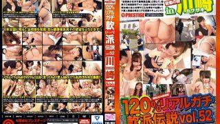 TUS-052 120% Real Gaguchi Fistful Legend Vol.52