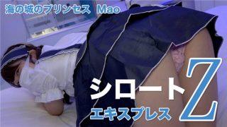 Tokyo Hot SE139 東京熱 海の城のプリンセス(モザイク有り)