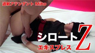 Tokyo Hot SE141 東京熱 過敏アテンダント(モザイク有り)