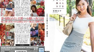 VGD-187 Nearby Wife NTR Natsumi Aya