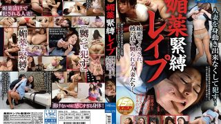 XRW-370 Aphrodisis Bondage Rape The Married Couple Who Are Caught In Aphrodisiacs And Are Tied Up And Tied Up …
