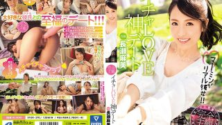 XVSR-270 Icha Love God Date Mermyn Is Real! ! Asami Nagase
