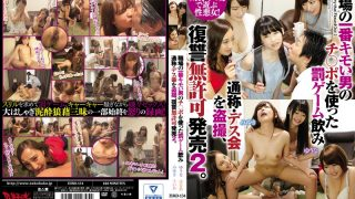 ZUKO-134 Punishment Game Using The Hottest Man In The Workplace Girl Drinking Common Name …