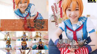 CRVR-006 Himekawa Yuuna, Jav Censored