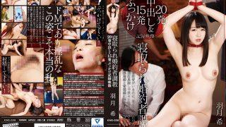 KWE-008 Hatsuki Nozomi, Jav Censored