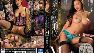 MIAE-120 Fantasy Rodeo Woman On Top Posture M Sex Sensation Morikawa Anna