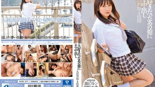 XVSR-277 To My Daughter Who Loved Me, I Brought A Crowd Cum On Misa Osawa 4 Hours