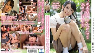 "SDAB-047 ""The Inside Of My Head Is Full Of Funny Things …"" Takeuchirou Love Adolescent Girl Hoed Okyo Po Study"