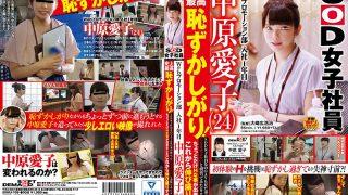 SDMU-709 1 Year After Joining Web Promotion Division Aiko Nakahara …