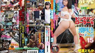 SVDVD-623 Akari Tomoka, Jav Censored