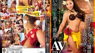 NITR-336 Hawaiian Dance Lecturer & Active Dancers Wearing Excessive Waist Swing AV Debut Manami Sasakura