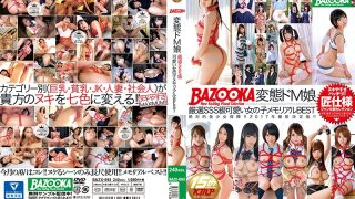 BAZX-093 BAZOOKA Hentai Do M Daughter Carefully Selected SSS Class Pretty Girl Memorial BEST
