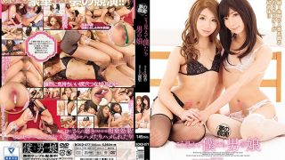BOKD-077 Contest Of The Dream!This Ryoka Too Our Man Of Daughter Kawai Too Yuri × Beauty Looks