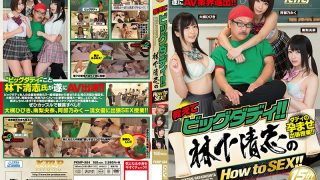 PKMP-884 Tell Me Big Daddy! ! Kiyoshi Hayashita How To SEX! !