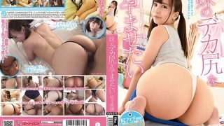 GVG-570 I Want To Empower My Sister's Deca Butt Aya Sasami